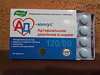 АД минус Эвалар - артериальное давление в норме! 40 табл.