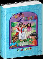 Програма для Недільної школи №4