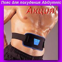 Пояс для похудения AbGymnic,Пояс для похудения Ab Gymnic (Абжимник)!Акция