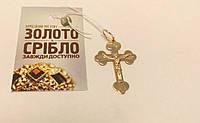 Крест нательный с распятием, золотой 585 пробы, 1.31 грамм.