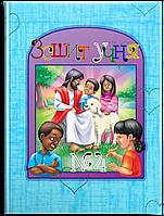 Зошит учня до програми недільної школи №4