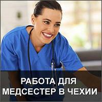 Работа для медсестер в Чехии