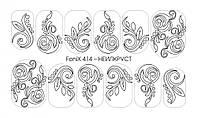 Слайдер-Дизайн - Fonix 414 - НЕИЛКРУСТ - Sweet Bloom - трафарет для рисования