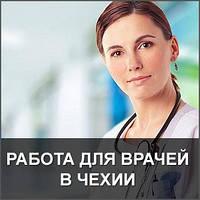 Работа для врачей в Чехии