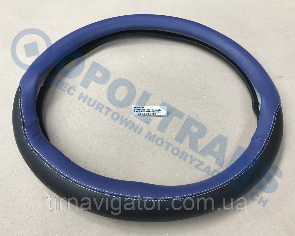 Чехол на руль цельный 44-46см (эко-кожа) синий