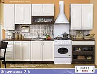 Кухня Жемчужина комплект МДФ, фото 1