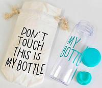 Пляшка My Bottle + чохол Blue / Бутылка My Bottle + чехол Голубой
