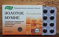 Мумие золотое алтайское очищенное - природная кладовая микроэлементов, восстановление костной ткани, 20 табл.