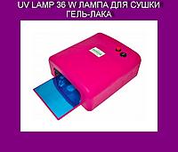 Uv lamp (36 W) Лампа для сушки гель-лака!Акция