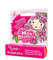 """Детская гигиеническая помада """"Чудо-вишенька"""""""