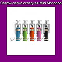 Селфи-палка,складная Mini Monopod