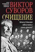 Виктор Суворов Очищение