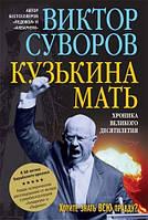 Виктор Суворов Кузькина мать
