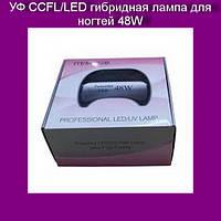 УФ CCFL/LED гибридная лампа для ногтей 48W!Опт