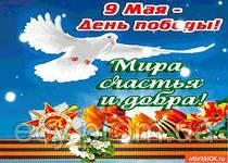 """Торговый Дом """"Энерго-Союз Украина"""" Поздравляет Всех с праздником 9 мая. С Днём победы!!!"""