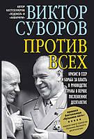 Виктор Суворов Против всех