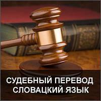 Судебный перевод - словацкий язык