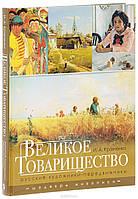 Великое Товарищество. Русские художники-передвижники, фото 1