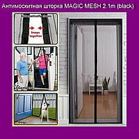 Антимоскитная шторка MAGIC MESH 2.1m (black)!Опт