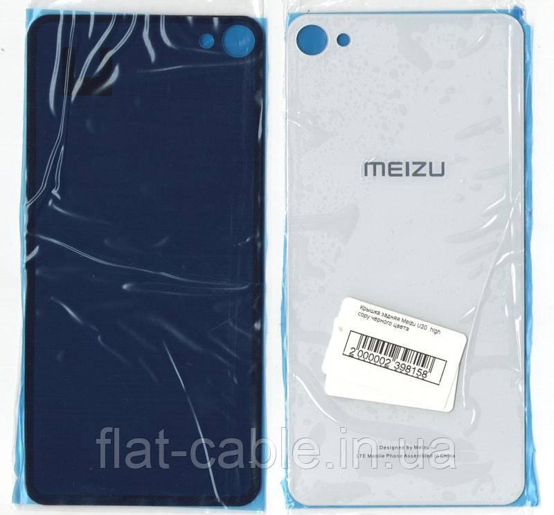 Кришка задня Meizu U20 білого кольору ААА