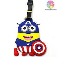 "Бирка для багажа - Миньен ""Капитан Америка"""