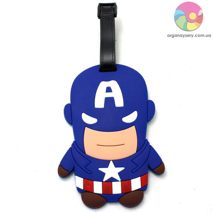 Бирка для багажу - Капітан Америка