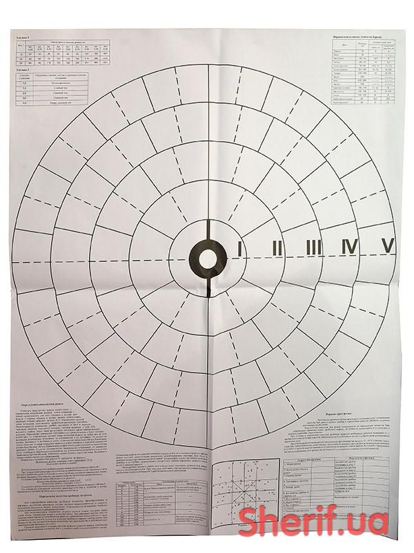 Мишень 730 х 1070 мм СТОДОЛЬНАЯ  00451