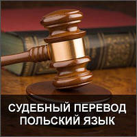 Судебный перевод - польский язык