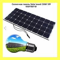 Солнечная панель Solar board 250W 18V 1640*992*40!Опт