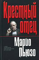 Марио Пьюзо Крестный отец