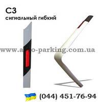 Столбик гибкий сигнальный (гибкий парковочный  столбик)