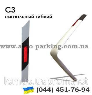 Гибкий сигнальный дорожный столбик - С3 - ООО Лемус в Киеве