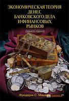 Фредерик Мишкин Экономическая теория денег, банковского дела и финансовых рынков