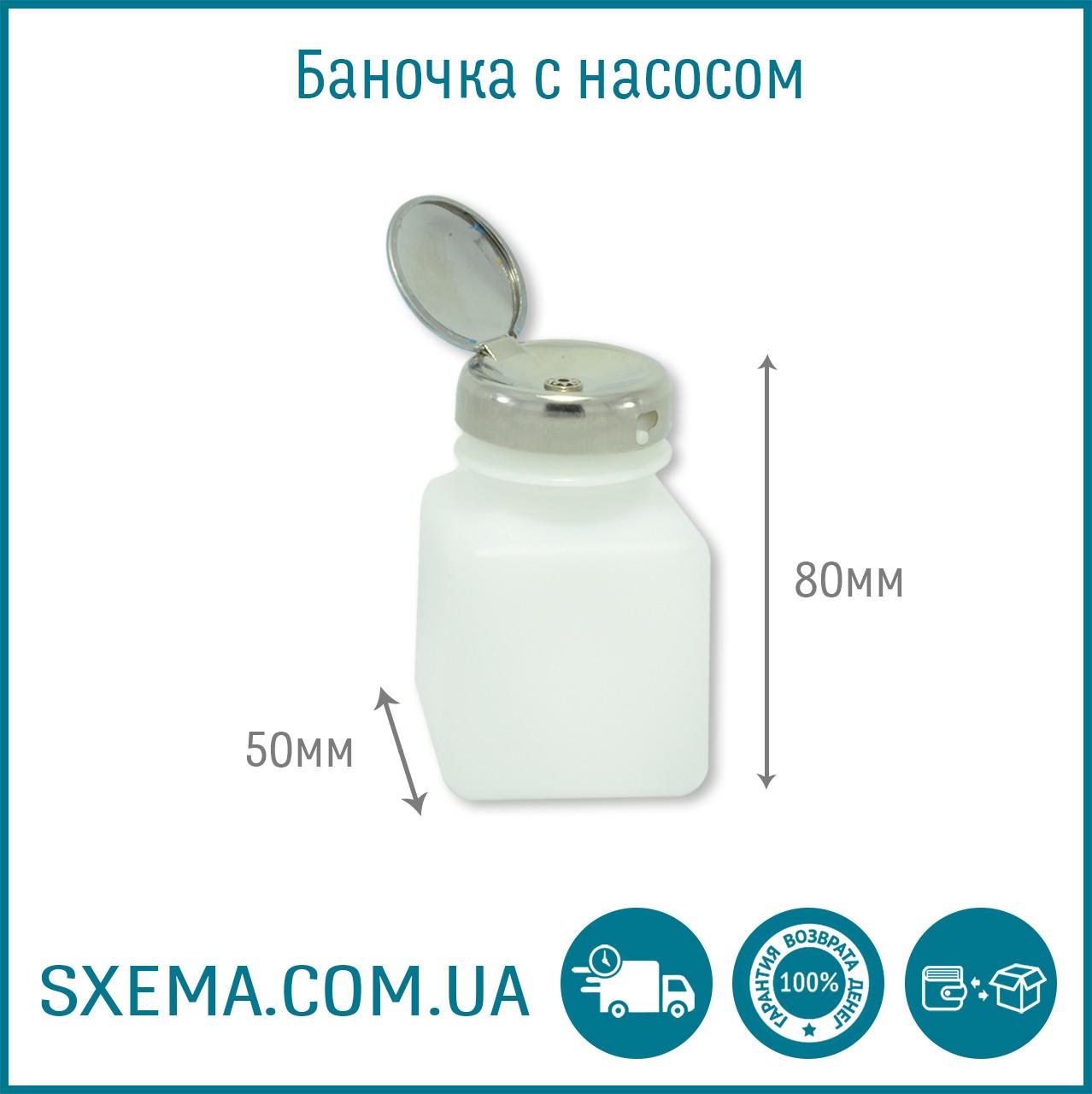 Банка для жидкости с насосом 125мл (спирта, флюса)