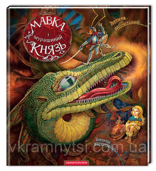 Мавка і Мурашиний Князь. Автор: Аттила Могильний