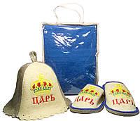 Набор для бани и сауны мужской Царь (полотенце банное, тапочки, шапочка)