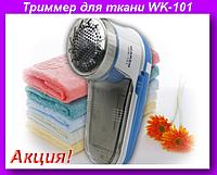 Машинка для удаления катышков с одежды Waken WK-101,Триммер для ткани!Акция