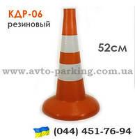 Конус дорожный РЕЗИНОВЫЙ - 52 см (конус гибкий)