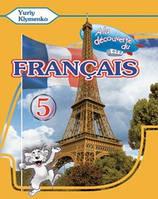 Кліменко Ю.М.Французька мова. 5 клас.(1 - й рік навчання).