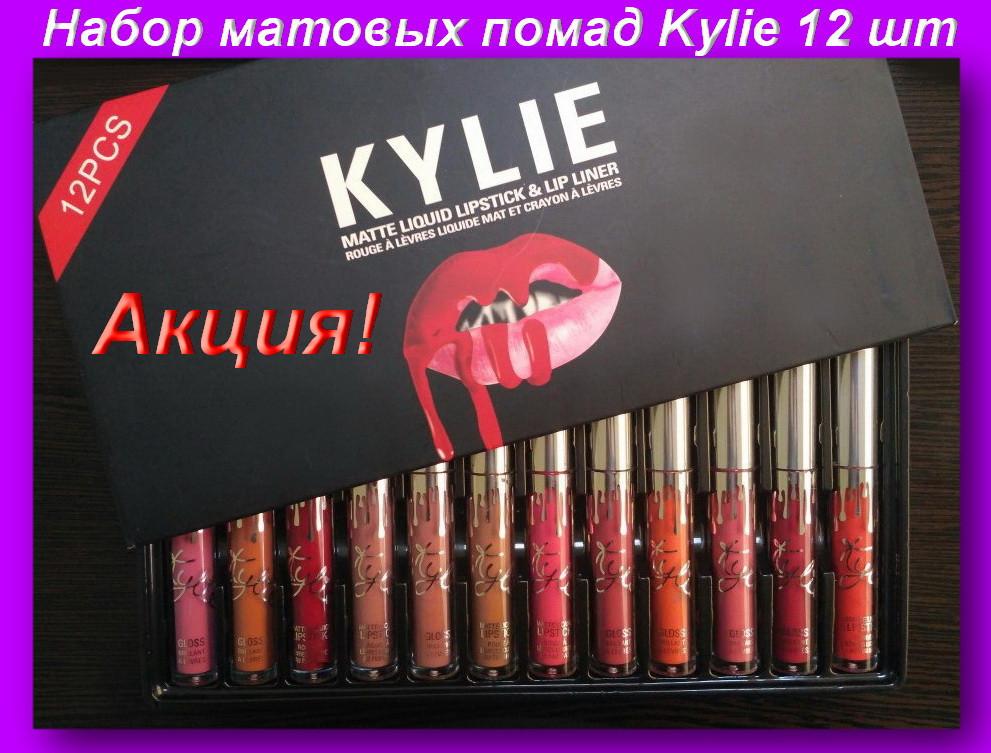 """Набор матовых помад Kylie 12 шт,Набор матовых стойких помад KYLIE!Акция - Магазин """"Налетай-ка"""" в Одессе"""