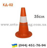 Конус дорожный пластиковый КД-02 - 35см