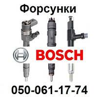 Форсунка Bosch, форсунки Бош, доставка по Украине.
