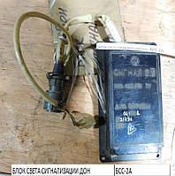 БСС-2А БЛОК-СИГНАЛ