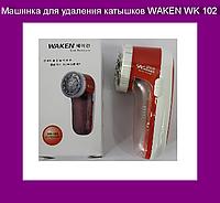 Машинка для удаления катышков WAKEN WK 102!Опт