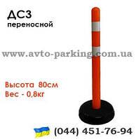 Переносные дорожные столбики пластиковые  - ДС3