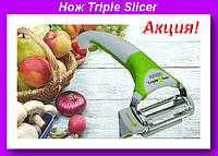Набор кухонных ножей Triple Slicer,Кухонный нож для нарезки!Акция