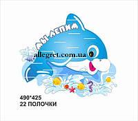 """Стенд для детских поделок """"Дельфин"""", фото 1"""