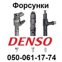 Форсунка Denso, форсунки Денсо, доставка по Украине дизельных топливных форсунок.