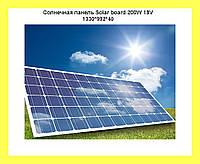 Солнечная панель Solar board 200W 18V 1330*992*40!Опт