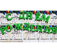 С Днём Рождения (зелёные)